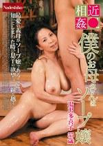近●相姦 僕のお母さんはソープ嬢 湯沢多喜子
