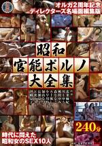 昭和官能ポルノ大全集