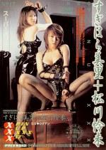 PIN UP XXX 17 スーパーボンデージ すぎはら美里+松川怜未