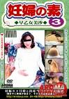 妊婦の素3 [早乙女美沙]