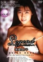Legend VOL.4 後藤えり子