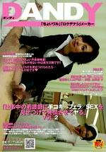 「仕事中の看護師に手コキ/フェラ/SEXを見せつけて発情させてヤる」 VOL.2