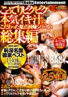 INDIES BABY!! BEST PACKAGE 11女体のヤバい映像 恥淫名鑑徹底ベスト