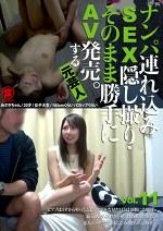 ナンパ連れ込みSEX隠し撮り・そのまま勝手にAV発売。する元芸人 Vol.11