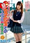 学校では生意気だけど実はエロくて超kawaii女子校生との1泊2日の体験学習 椎名みくる