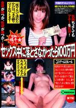 セックス中に落とさなかったら100万円 橘ひなた