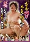 古希79歳が本気で逝く!!昭和初期生まれ10人の現役交尾4時間
