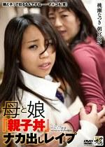 ザ・レイプ映像 母と娘『親子丼』ナカ出しレイプ 桃瀬なつき 朝宮涼子