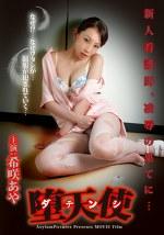 堕天使 新人看護婦、凌辱の果てに・・・