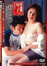 近親遊戯 母と子#07 桜木良江