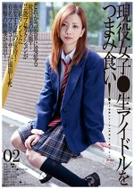 未成年(四二三)現役女子●生アイドルをつまみ食い! #02