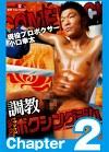 調教 野郎ボクシングジム Chapter2