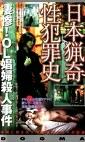 日本猟奇性犯罪史 凄惨!OL娼婦殺人事件