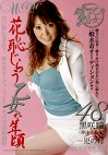 Age48 黒咲瞳(神津千絵子) 一児の母 花も恥じらう乙女な年頃