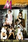 M的願望症候群 DVD EDITION 39