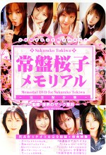 常盤桜子メモリアル