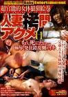 人妻拷問アクメ 11