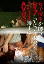 女子校生を攫ってレイプしてビデオ撮影・そのまま勝手にAV発売。