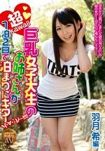 超kawaii巨乳女子大生のお姉さんが1泊2日で泊まりにキタ━ヽ(・∀・' )ノ━!!!! 羽月希編