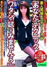 素人男優をスカウトin渋谷 「あなたのテクニック、ワタシで試してみませんか?」 まりか