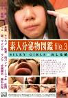 素人分泌物図鑑 file.3