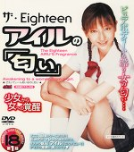 ザ・Eighteen アイルの「匂い」
