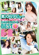 WHIP BEST 素人AVデビューリアルドキュメント ホイップコンプリートBEST 1