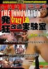 女体拷問研究所 THE INNOVATOR 発狂改造実験室 Crazy Lab 第一巻