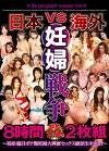日本vs海外 妊婦戦争8時間 初産・臨月ボテ腹妊婦大興奮セックス絶頂生中出し!