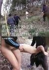 攫った女子校生を山奥で犯すレイプ魔の記録ビデオ