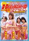 黒沢愛&君嶋もえのハイパーマジックミラー号2005湘南逆ナンパ編 MM号10周年記念SPECIAL!