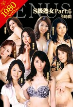 S級熟女 Part.5