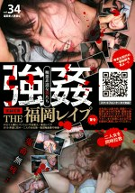 THE福岡レイプ #12 1人暮らしマンション不法侵入・・・脅迫レイプ!/#13非道に犯せ・・・二人の女拉致...集団輪姦暴行映像・・・