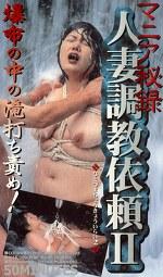 マニア秘録 人妻調教依頼Ⅱ