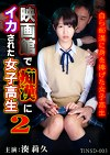ドラマ映画館で痴漢にイカされた女子高生2