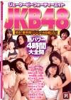 JKB48 熟女!更年期!ババァ!48歳以上!