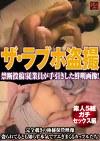 ザ・ラブホ盗撮 素人5組ガチセックス編