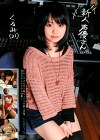 新人声優さん くるみ(21)