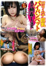 ロリムチ巨乳パイパンペット連れ輪姦し淫交