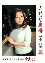 きれいな奥様 加奈 33歳