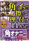 """""""角""""でイク!!擦って押し付け14人分!! マン土手・角オナニーBEST"""