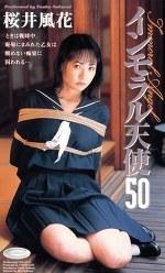 インモラル天使50 桜井風花