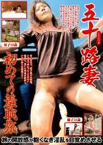 五十路妻 初めての羞恥旅 東子52歳 麗子51歳