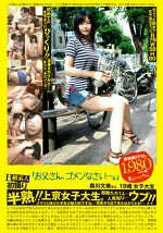 B級素人初撮り 070 「お父さん、ゴメンなさい・・・。」 森川文美さん 19歳 女子大生