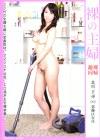 裸の主婦 北川千尋