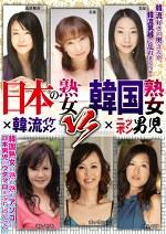 日本の熟女×韓流イケメン VS 韓国熟女×ニッポン男児