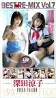 BEST RE-MIX Vol.7 深田涼子