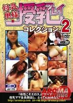 母乳奥様・授乳プレイコレクション2