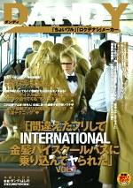 「間違えたフリしてINTERNATIONAL金髪ハイスクールバスに乗り込んでヤられた」