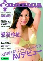 人気婦人誌ファッションモデルAVデビュー 愛澄玲花